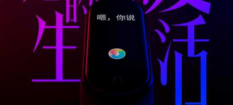 Xiaomi confirma lançamento da Mi Band 4 para o dia 11 de junho!