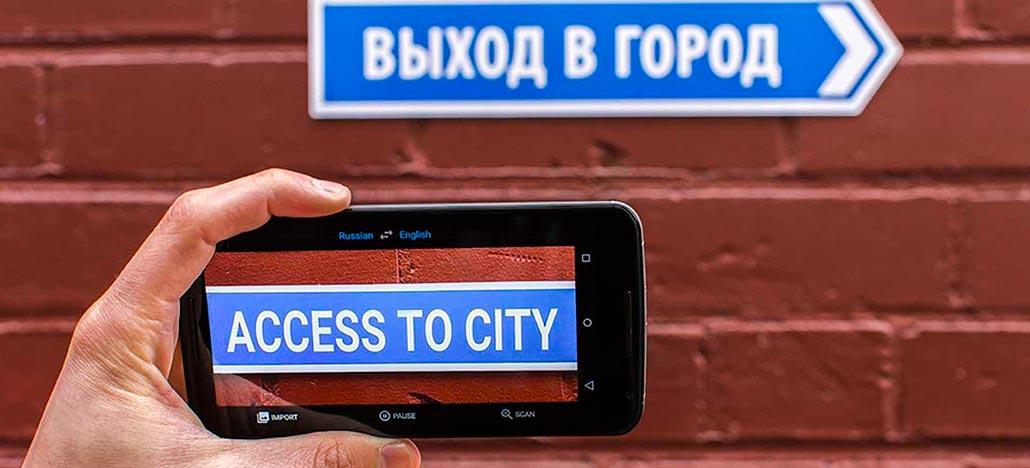 Câmera do Google Tradutor ganha melhorias na inteligência artificial e 60 idiomas